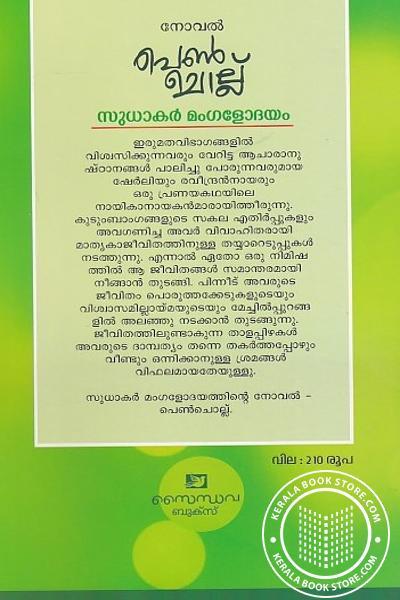 back image of പെണ് ചൊല്ല്
