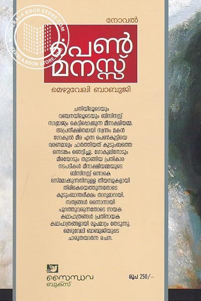 back image of പെണ് മനസ്സ്