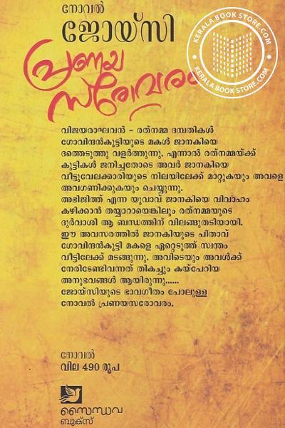 back image of പ്രണയ സരോവരം