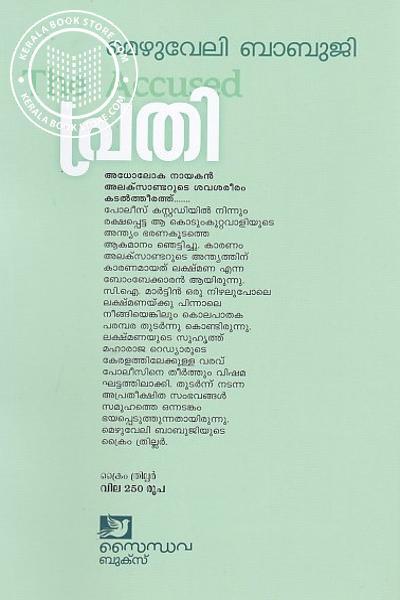 back image of പ്രതി