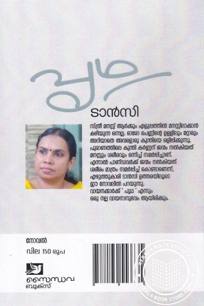 back image of പൃഥ