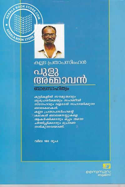 back image of പുളു അമ്മാവന്