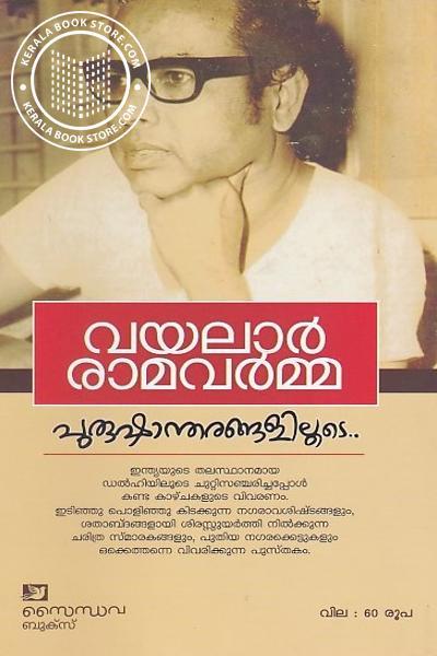back image of പുരുഷാന്തരങ്ങളിലൂടെ