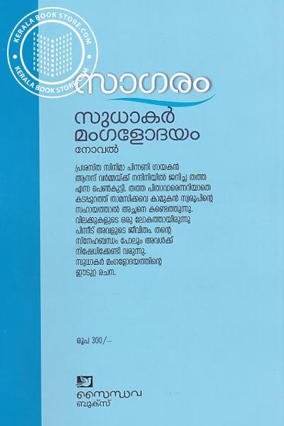 back image of സാഗരം