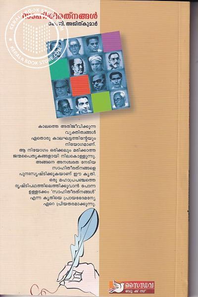 back image of സാഹിതീരത്നങ്ങള്