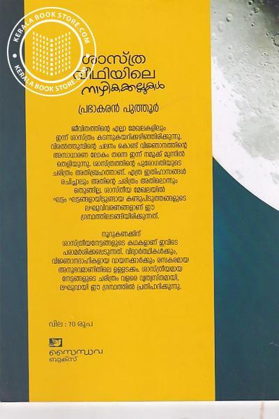 back image of ശാസ്ത്ര വീഥിയിലെ നാഴികക്കല്ലുകള്
