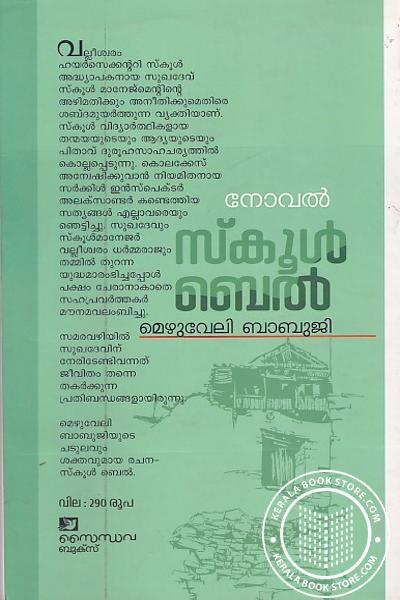 back image of സ്കൂള് ബെല്