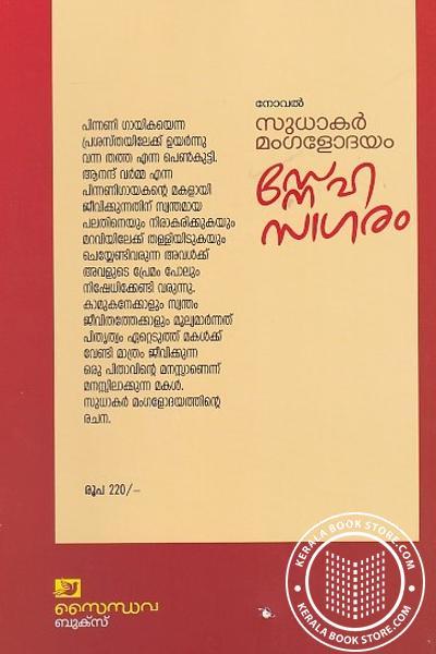 back image of സ്നേഹ സാഗരം