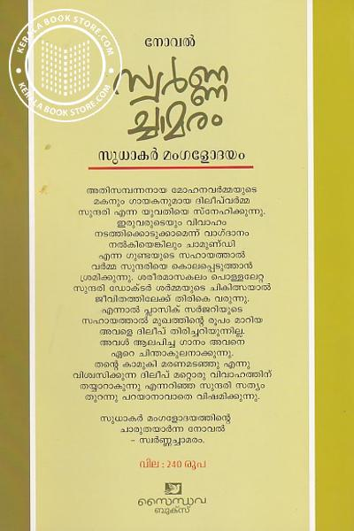 back image of സ്വര്ണ്ണച്ചാമരം