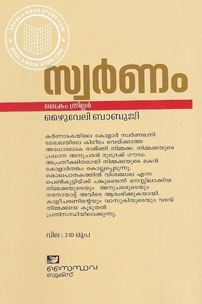 back image of സ്വര്ണം