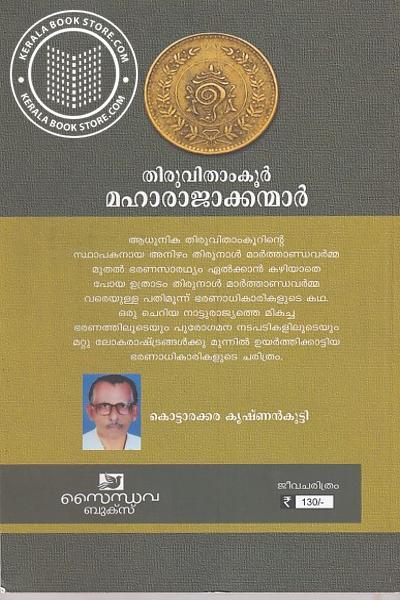 back image of തിരുവിതാംകൂര് രാജാക്കന്മാര്