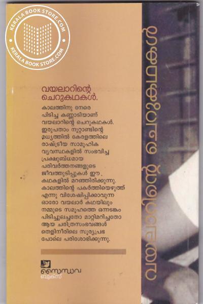 back image of Vayalarinte Cherukathakal