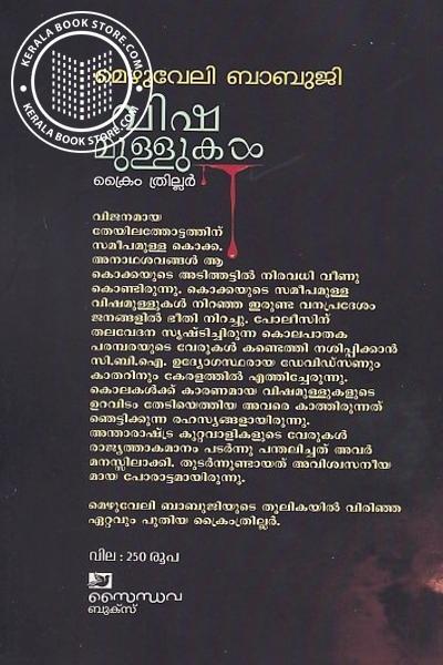 back image of വിഷ മുള്ളുകള്