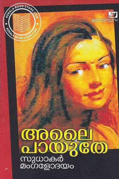 Cover Image of Book അലൈ പായുതേ