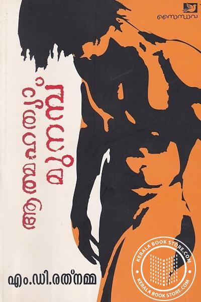 Cover Image of Book ആത്മഹത്യാ മുനമ്പ്