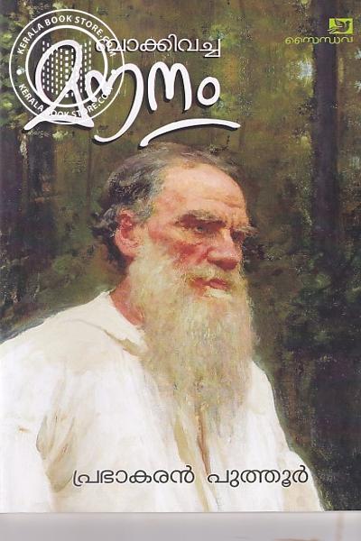 Cover Image of Book ബാക്കിവച്ച മൗനം