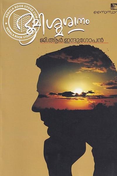 Cover Image of Book ഭൂമിശ്മാനം