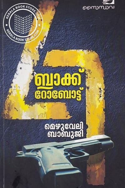 Cover Image of Book ബ്ലാക്ക് റോബോര്ട്ട്