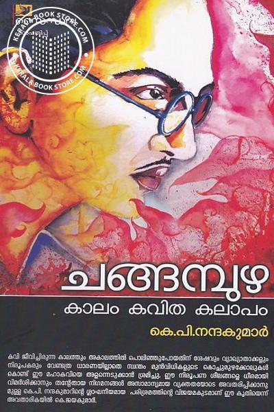 Cover Image of Book ചങ്ങമ്പുഴ കാലം കവിത കലാപം
