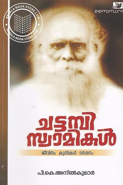 Cover Image of Book ചട്ടമ്പി സ്വാമികള്
