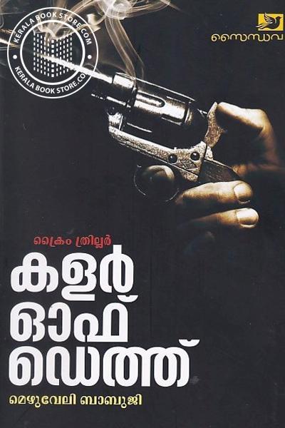 Cover Image of Book കളര് ഓഫ് ഡെത്ത്