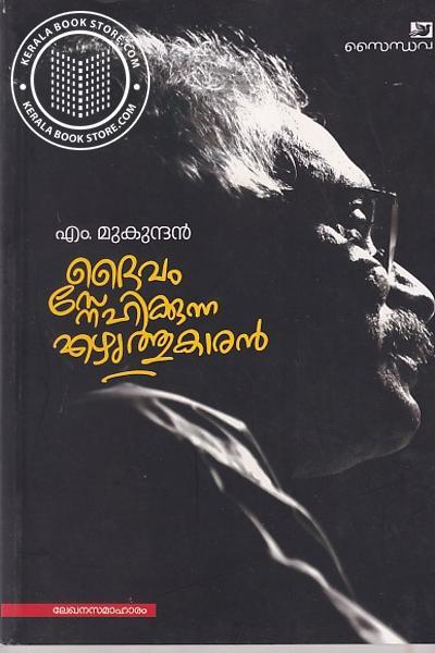 Cover Image of Book ദൈവം സ്നേഹിക്കുന്ന എഴുത്തുകാരന്