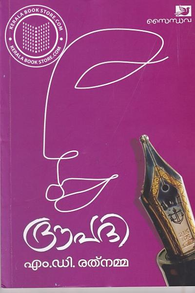 Cover Image of Book ദ്രൗപദി