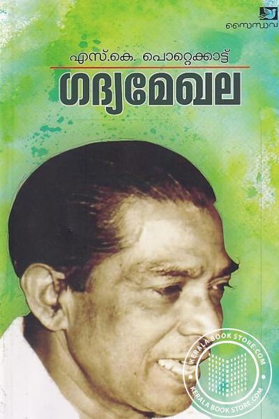 Cover Image of Book ഗദ്യമേഖല