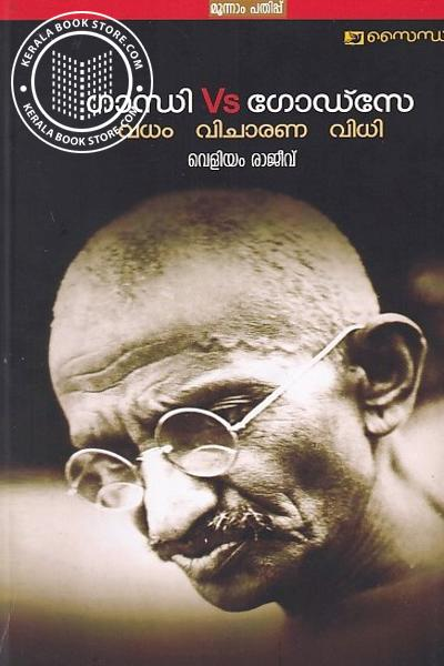 Cover Image of Book ഗാന്ധി ഗോഡ്സേ വധം വിചാരണ വിധി