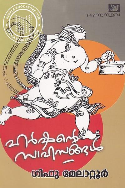 Cover Image of Book ഹര്ഷന്റെ സാഹസങ്ങള്