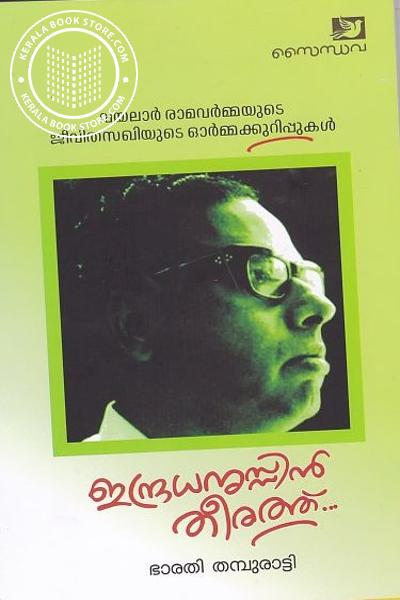 Cover Image of Book Indradhanussin Theerathu