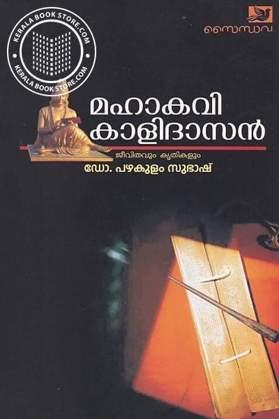 Cover Image of Book മഹാകവി കാളിദാസന്