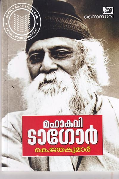 Cover Image of Book മഹാകവി ടാഗോര്