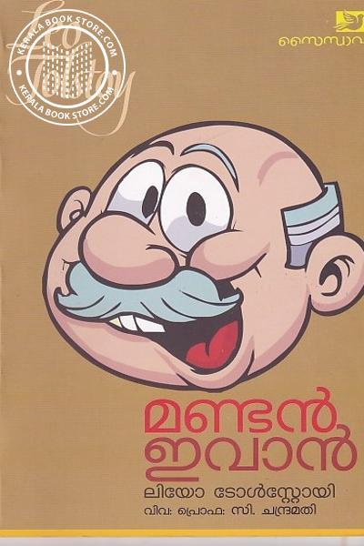 Cover Image of Book മണ്ടന് ഇവാന്