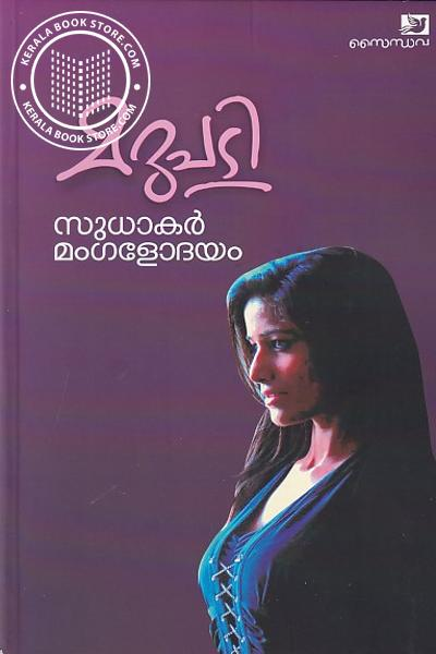 Cover Image of Book മറുപടി