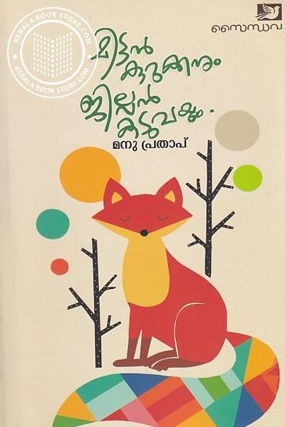 Cover Image of Book മിട്ടന് കുറുക്കനും ജില്ലന് കടുവയും