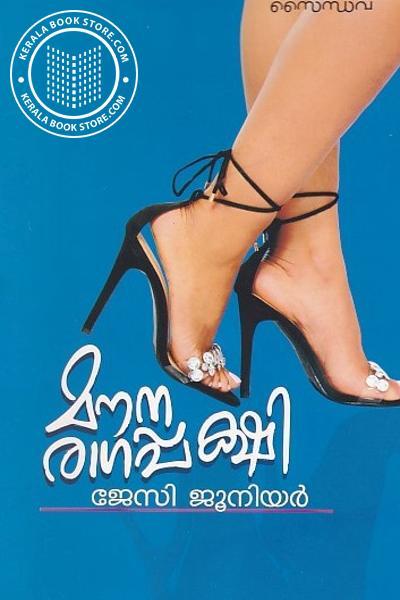 Cover Image of Book മൗനരാഗപ്പക്ഷി