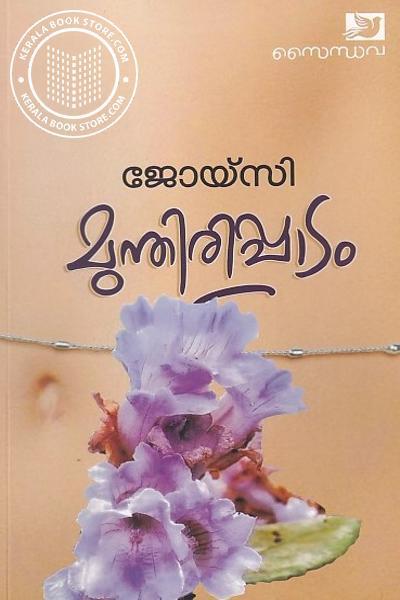 Cover Image of Book മുന്തിരിപ്പാടം
