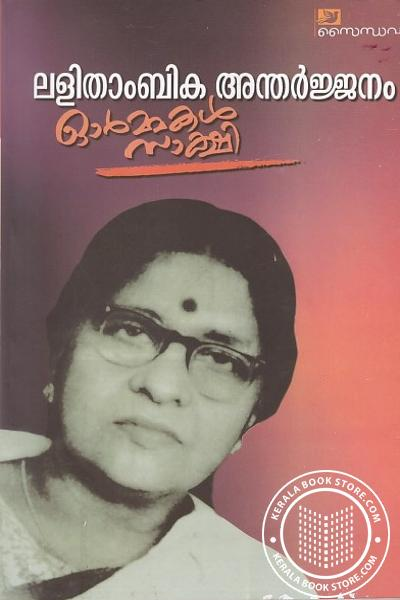 Image of Book Ormakal Sakshi