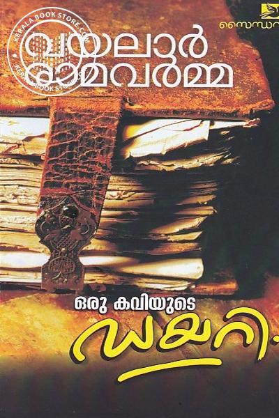 Cover Image of Book ഒരു കവിയുടെ ഡയറി
