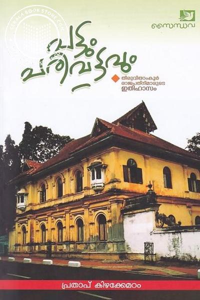 Cover Image of Book PattumParivattavum