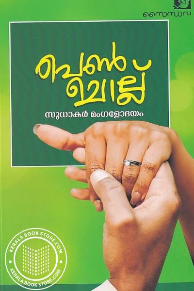 Cover Image of Book പെണ് ചൊല്ല്