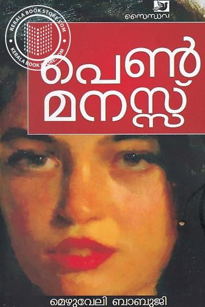 Cover Image of Book പെണ് മനസ്സ്