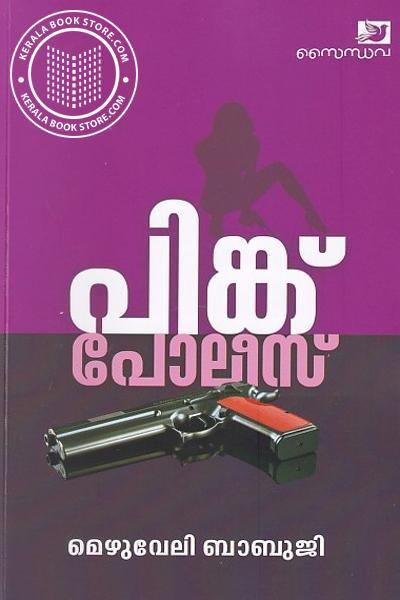 Cover Image of Book പിങ്ക് പോലീസ്
