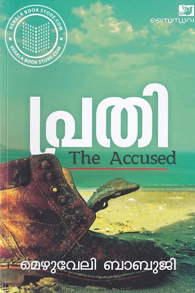 Cover Image of Book പ്രതി