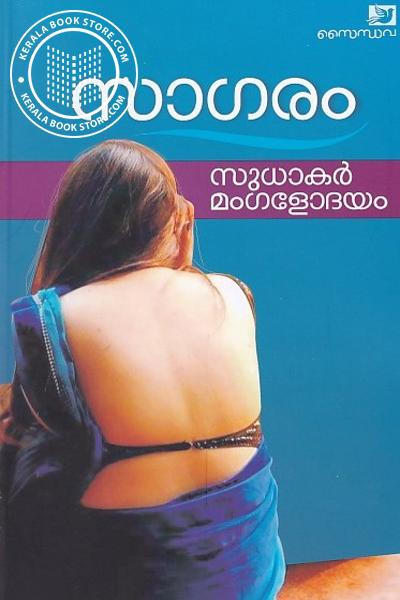 Cover Image of Book സാഗരം