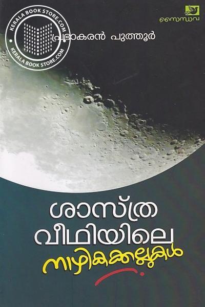 Cover Image of Book ശാസ്ത്ര വീഥിയിലെ നാഴികക്കല്ലുകള്