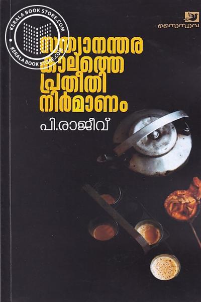 Cover Image of Book സത്യാനന്തര കാലത്തെ പ്രതീതി നിര്മ്മാണം