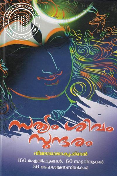 Cover Image of Book സത്യം ശിവം സുന്ദരം