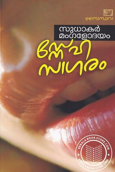 Cover Image of Book സ്നേഹ സാഗരം